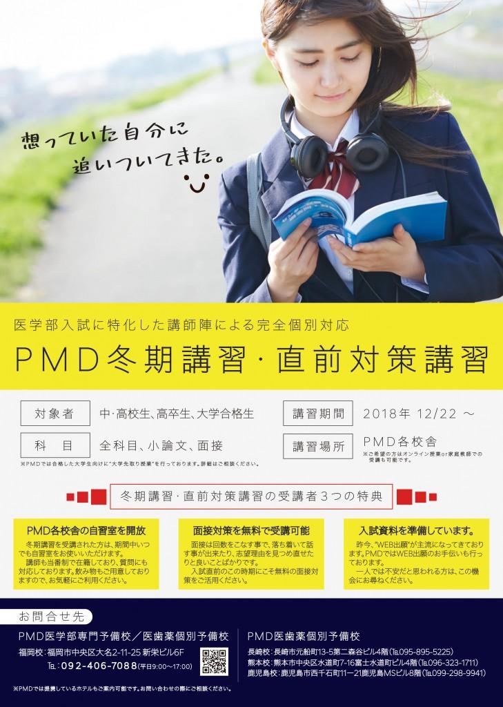 PMD冬期講習・直前対策講習